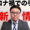 【最新情報】コロナ禍でのタイ・国内の最新情報大公開!!!