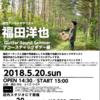 名古屋パルコ店 リペアマン瀧口のブログ!VOL38