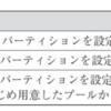 CentOS8の勉強!!