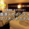 空港真横!広々ラウンジが魅力の香港スカイシティ・マリオット・ホテル