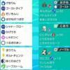 【剣盾S1】ゴースト物理で役割集中ドラパミミガルド【最終847位】