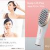 カンタン、キレイ、お風呂でエステ!リフトケアブラシ型美容機器を紹介!!