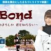 Bond このまちしか君を知らない アマゾンプライムビデオで配信開始しました