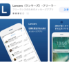 ランサーズが正式に公式iOSアプリをリリース!
