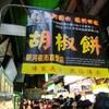 台湾ぐるめ 地元メシ③ おすすめ3店 夜市屋台