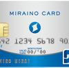 ミライノカード(JCB)は、住信SBIネット銀行と組み合わてお得