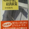 中村隆英「昭和恐慌と経済政策」(講談社学術文庫)