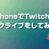 iPhoneでTwitchのサブスクライブをしてみよう!【スマホでできるサブスク?注意!】