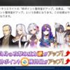 FGO日記(大奥イベントの情報が解禁されていた3月24日)