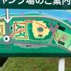 岩倉ファームパークキャンプ場⑵