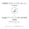 Google アナリティクス個人認定資格(GAIQ)を取得したので勉強法についてまとめる
