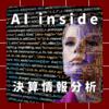 【決算情報分析】AI inside株式会社(AI inside Inc.、4488)