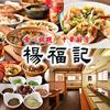 【オススメ5店】春日部・越谷・草加・三郷(埼玉)にある餃子が人気のお店