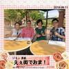 ☆diary☆2018.08.11 J:COM『えぇ街でおま!』生放送