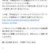 イコちゃんクリスタルペーパーウェイト発売!