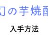 幻の芋焼酎森伊蔵の入手、手順、抽選方法紹介!!私も当選して手に入れましたよ~
