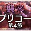 【ゆゆゆい】10月限定イベント(2018)【襲来 カプリコーン 第4節】攻略