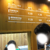【山ノ内町】SORA terrace Cafe ~フード・ドリンクは思ったよりお手軽なのでご安心を(笑)~