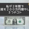 2年間で200万円資産を増やすために、ずぼらで初心者の私でも出来た3つのコト