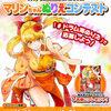 特大ポスターをプレゼント「ドラム海物語IN JAPAN」マリンちゃんぬりえコンテストを開催/三洋物産