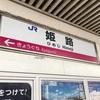 竹田城!!