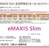eMAXIS Slim 全世界株式(オールカントリー)リリース!その注目ポイントや今後の展開予想…などなど