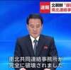予告を実行した北朝鮮