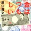 【BOOKレビュー】『お金はいつも正しい』堀江貴文・著