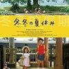 🔵映画「冬冬の夏休み」~心の琴線に触れる至福の映画~(1984台湾)4.6点