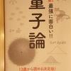 書籍紹介:ニュートン式超図解 最強に面白い!! 量子論