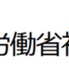 相模原公共職業安定所の職員の新型コロナウイルス感染症への感染について!