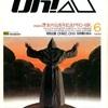 【1992年】【6月号】Oh!X 1992.06