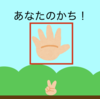 [Scratch] ジャンケンゲームを作ろう-2. あいてのジャンケンを作ろう-