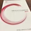 日本サステナブル投資白書2017が発行されました
