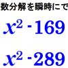 昨日の数学の続き!