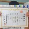 漢字検定、合格~\(^o^)/