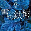 【書評】遠田潤子「雪の鉄樹」-融通の効かない愚かすぎる男を描いて見事な物語!