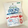 【モニター】ハキラ リンゴ味 食べてみました!