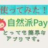 【自然派Pay】つかってぽっち早速使ってみた!ポイント付与は請求時!