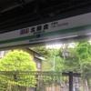鎌倉へ観光