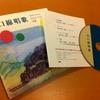 CD「山口線唱歌」宮脇書店コープ湯田店でお取り扱い開始
