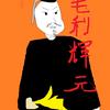 「関ヶ原の戦い」における西軍の総大将=石田三成という誤解を生み出した戦犯見つけた【紹介】