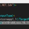 .NET Core で 実行ファイル(.exe)を作成する