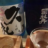 司牡丹、夏純吟 純米吟醸&久礼、花河童特別純米生酒の味。