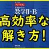 【受験生必見】京大生が教える赤,黄,白,青チャートの効率の良い解き方・使い方