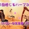 【お知らせ】第11回感じるハープヨガ開催!