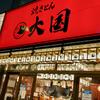 焼きとん 大国 広瀬通店(仙台市青葉区)