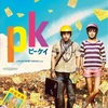 インド映画「pk」✨