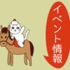 *イベント情報* 10/4〜7 横浜赤レンガ倉庫『トルコアートYOKOHAMA』