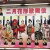 松竹座に付随するグルメの店